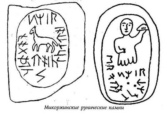 Славянские руны Image124