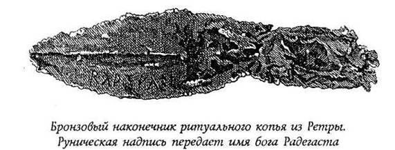 Славянские руны Image126